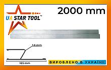 Штукатурное h-образное правило STAR TOOL, 200 см