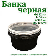 Банка ЭКСКЛЮЗИВ чёрного цвета 500мл