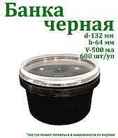 Банку ЕКСКЛЮЗИВ чорного кольору 500мл