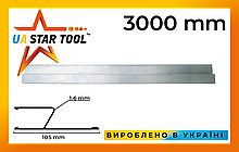 Штукатурні h-образне правило STAR TOOL, 300 см