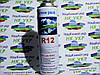 Хладагент (Фреон, Хладон) R 12, 1000 грамм, refregerant для холодильника. (нужен дополнительный кран!)