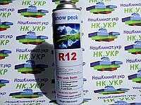 Хладагент (Фреон, Хладон) R 12, 1000 грамм, refregerant для холодильника. (нужен дополнительный кран!), фото 1