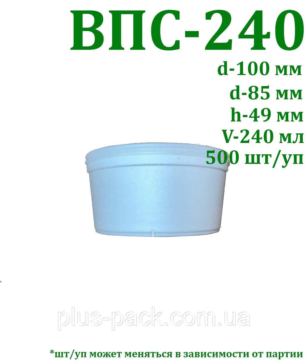 Одноразова упаковка для супу ВПС на 240 240 мл