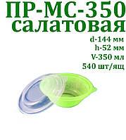 Одноразова упаковка для перших страв ПР-350 МС, чорний