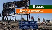 Проекты по восстановлению Донбасса обещают предоставить уже в ноябре