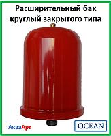 """Pасширительный бак круглый """"OCEAN"""" закрытого типа для систем отопления 1 литр"""