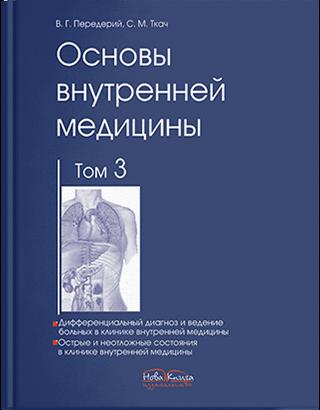 """Книга """"Основы внутренней медицины"""" Том 3.  Передерий В.Г., Ткач С.М."""