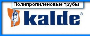 Трубы полипропиленовые kalde(Турция)