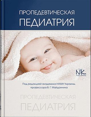 """Книга """"Пропедевтическая педіатрія"""" (на рос. яз.) Майданник В. Р. та ін."""