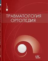 """Книга """"Травматология и ортопедия"""" Голка Г. Г., Бурьянов О. А. и др."""