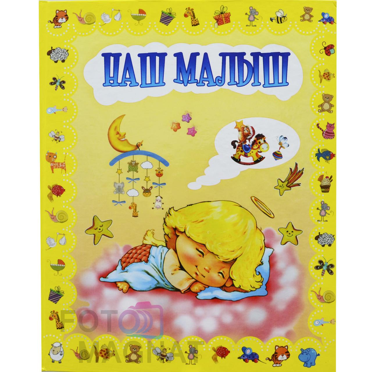Фотоальбом Наш Малыш (детский альбом) под скотч уголок 42/10Х15,3/13Х18 см.анкета на русском языке