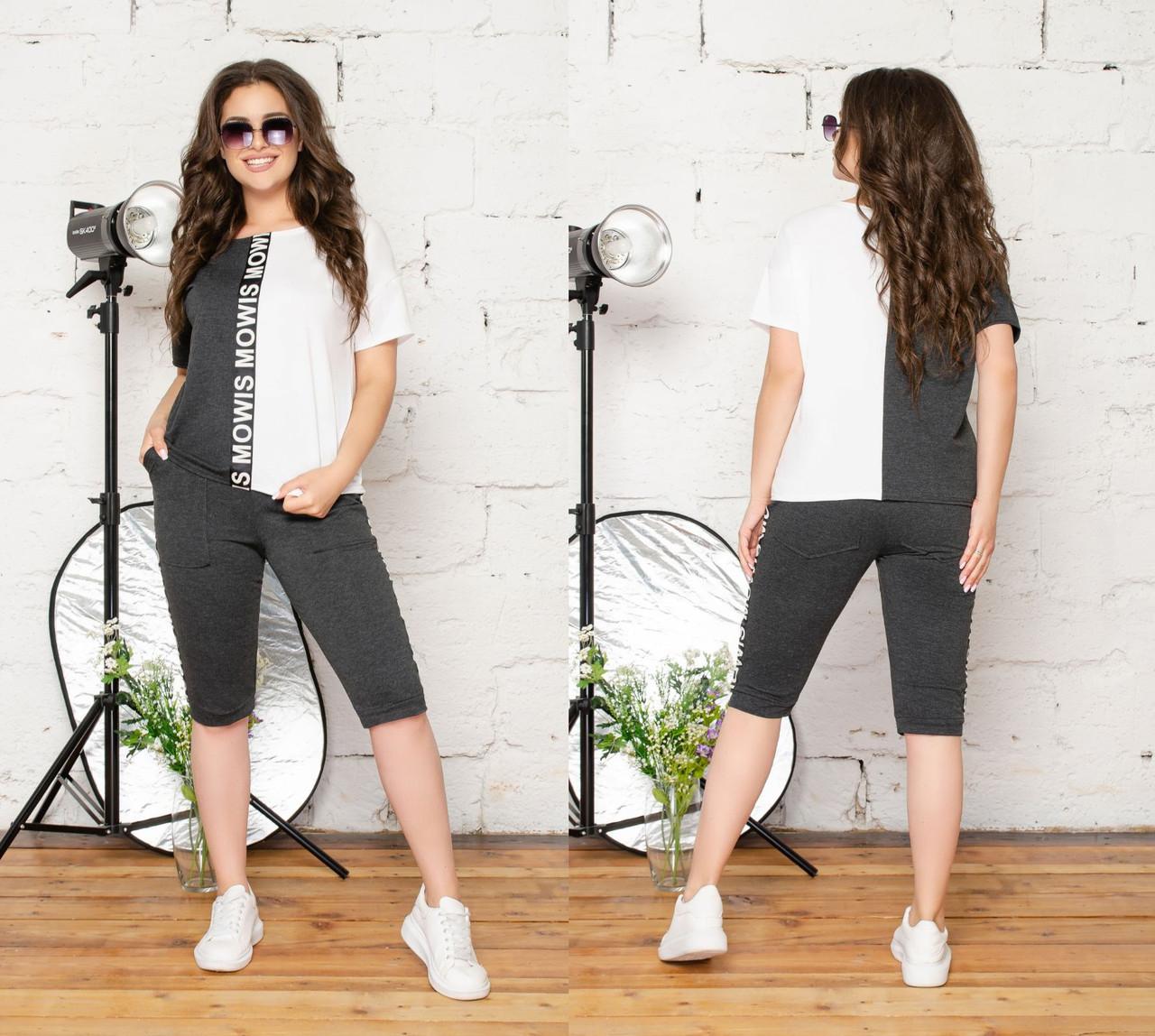 Жіночий прогулянковий спортивний костюм: футболка і подовжені шорти, батал великі розміри