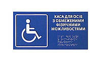 Таблички для слепых, фото 1