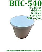 Упаковка супная, из вспененного полистирола ВПС 650 на 650 мл