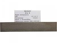 Эльборовый брусок для заточки ножей 150х25х3 ЗЕРНО 250/200
