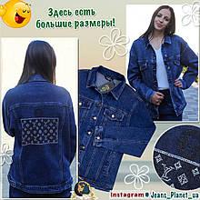 Куртка женская джинсовая LadyN синего цвета большие размеры