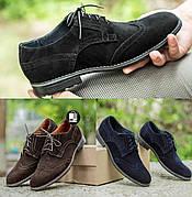 Мужские натуральные замшевые броги\туфли 3 цвета в наличии