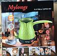 Электрическая турка Mylongs KF-011, фото 3