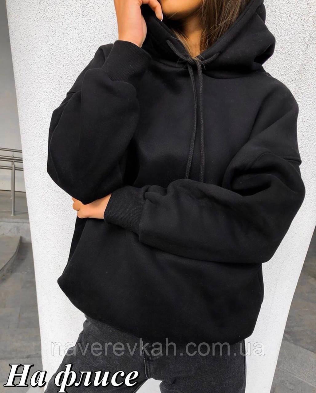 Женское худи теплое осеннее зимнее трехнить на флисе черное, белое, бежевое, пудровое 42-46 48-52 однотонное