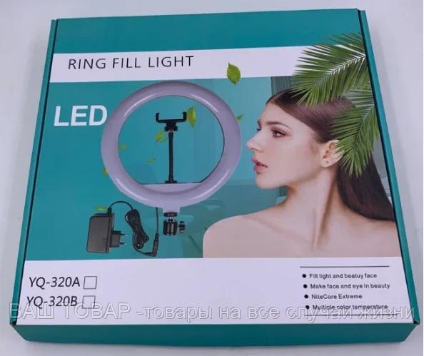 Кольцевая LED лампа YQ320 (1 крепл.тел.) (пульт) 220V (30см)