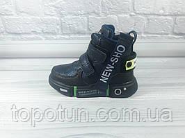 """Демисезонные ботинки для мальчика """"Clibee"""" Размер: 23,24,28"""