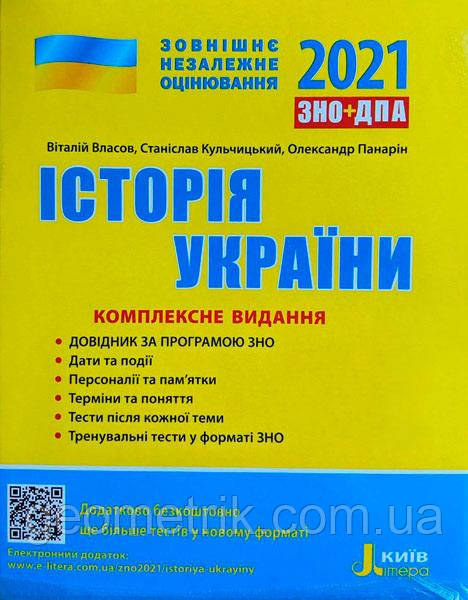 ЗНО 2021. Історія України. Комплексне видання