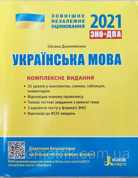 ЗНО 2021: Комплексне видання Українська мова арт. Л1174У ISBN 9789669451880