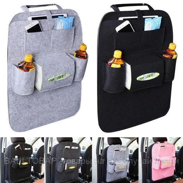 Автомобильный карман органайзер DL-64
