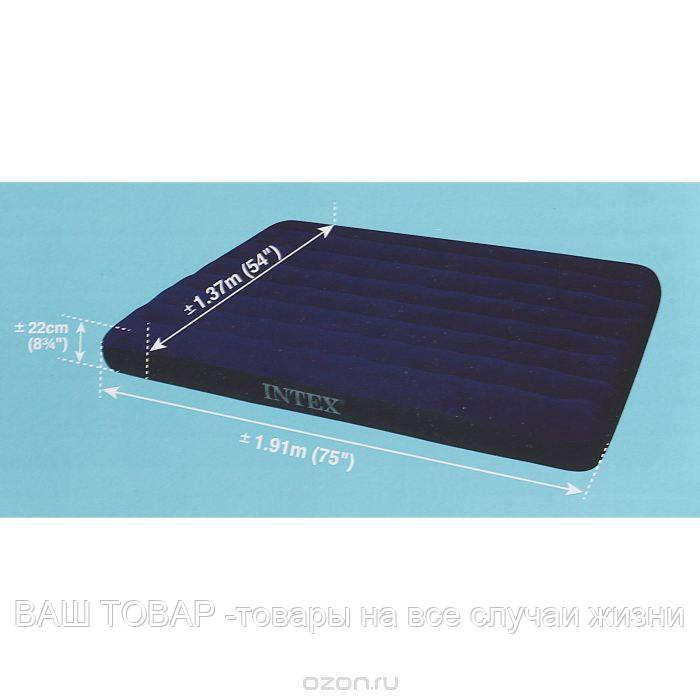 Матрасы INTEX, разные размеры 152х203х22 см
