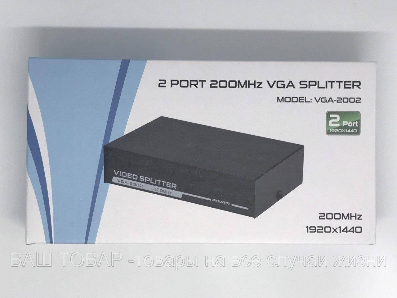 Коммутатор VGA 1*2, VGA сплиттер