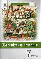 Підручник. Всесвітня історія, 7 клас О. І. Пометун, Ю. Б. Малієнко (2020 р.)