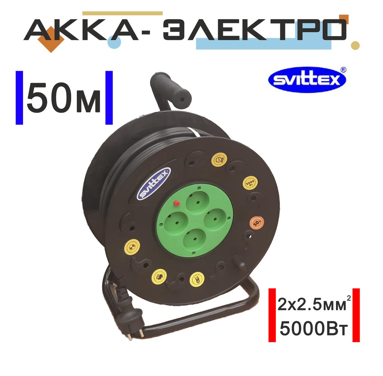 "Подовжувач на котушці 50м 2х2.5мм2 SVITTEX ""Профі"" SV-021"