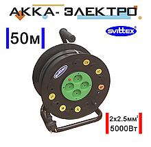 """Удлинитель на катушке 50м 2х2.5мм²  SVITTEX """"Профи""""  SV-021"""