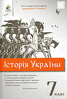 Історія України, 7 клас. Н.М. Гупан, І.І. Смагін, О. І. Пометун
