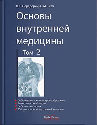 """Книга """"Основы внутренней медицины"""" Том 2.  Передерий В.Г., Ткач С.М."""