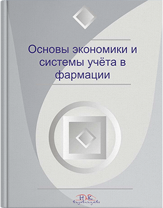 """Книга """"Основы экономики и системы учета в фармации"""" Немченко А. С."""