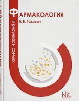 """Книга """"Фармакология в рисунках и схемах"""" Годован В. В."""