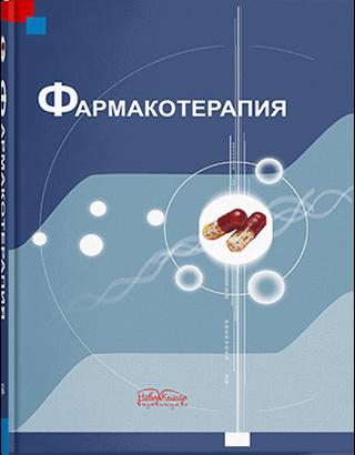 """Книга """"Фармакотерапия"""" Крайдашенко О. В. и др."""