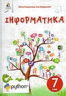Підручник. Інформатика, 7 клас. Коршунова О., Завадський І.(2019)