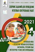 ДПА 2021 г. для учеников 4 класса (Для школ с русским языком обучения) (Освіта)