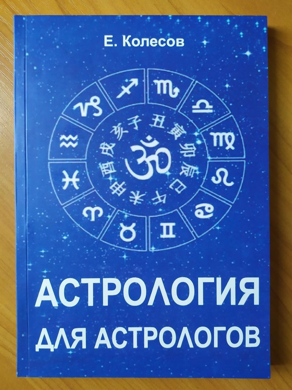 Евгений Колесов. Астрология для астрологов