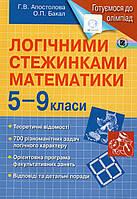 Підготовка до алімпіад. Логічними стібками математики 5-9 класи. Апостолова Р. В., Бакал О. П.