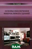 О. Д. Самарин Основы обеспечения микроклимата зданий. Учебник