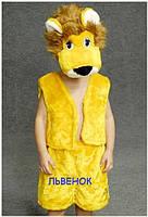 Детский новогодний костюм Львенка, фото 1