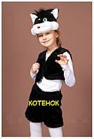 Детский костюм Котик