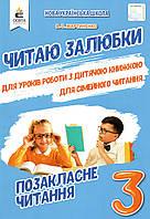 """Позакласне читання """"Читаю залюбки"""" 3 клас. Мартиненко В. О."""