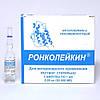 Ронколейкин 50 000 МЕ - иммуномодулятор (1упаковка-3 ампулы)