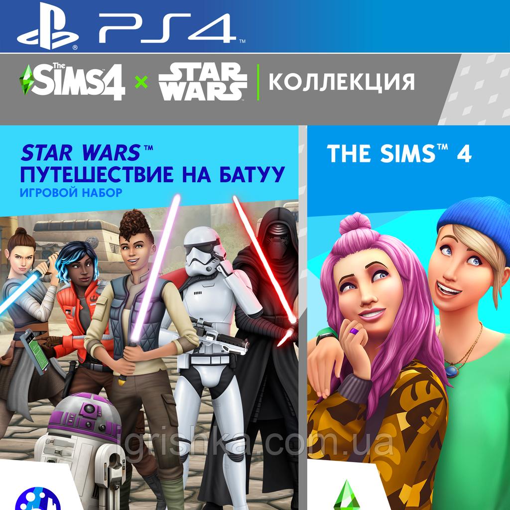 The Sims 4 Плюс Star Wars: Подорож на Батуу Ps4 (Цифровий аккаунт для PlayStation 4) П3