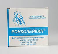 Ронколейкин 100 000 МЕ 1 упаковка (3ампулы) - иммуномодулятор ( BioTech )