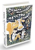 Детская книга Фазиль Искандер: Детство Чика